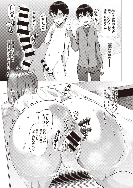 COMIC Shitsurakuten 2021-01 14
