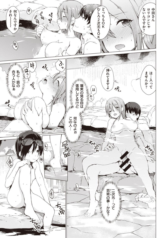 COMIC Shitsurakuten 2021-01 156
