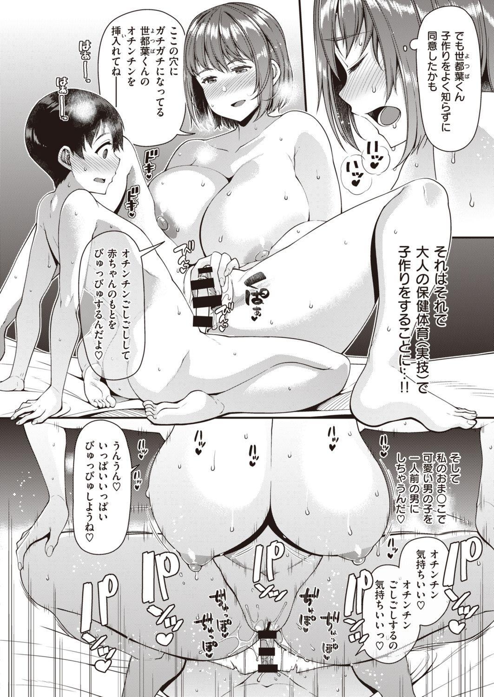 COMIC Shitsurakuten 2021-01 15
