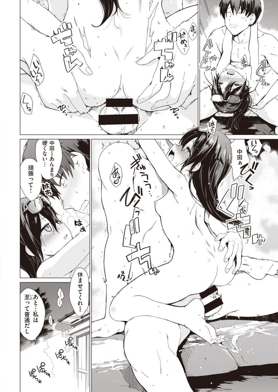 COMIC Shitsurakuten 2021-01 165