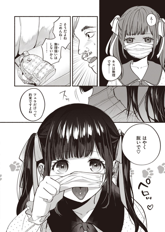 COMIC Shitsurakuten 2021-01 191