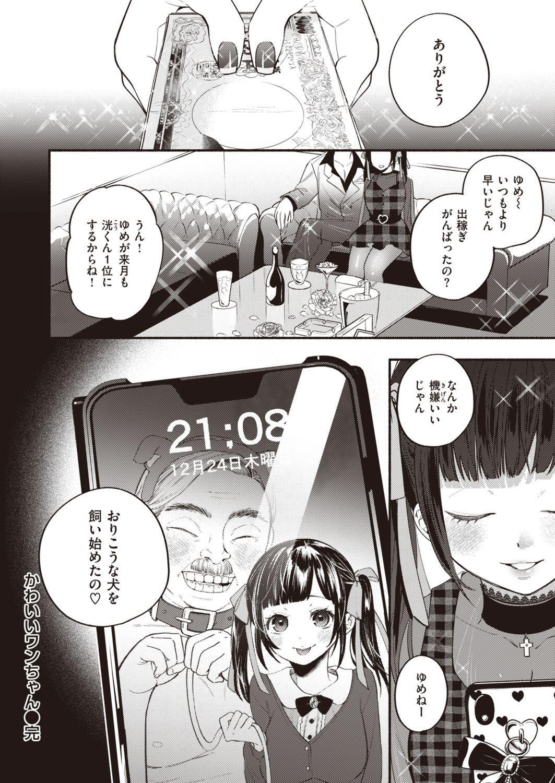 COMIC Shitsurakuten 2021-01 209