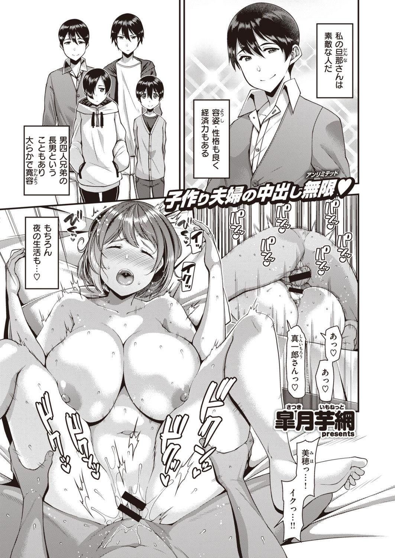COMIC Shitsurakuten 2021-01 2