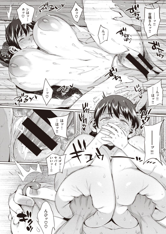 COMIC Shitsurakuten 2021-01 53