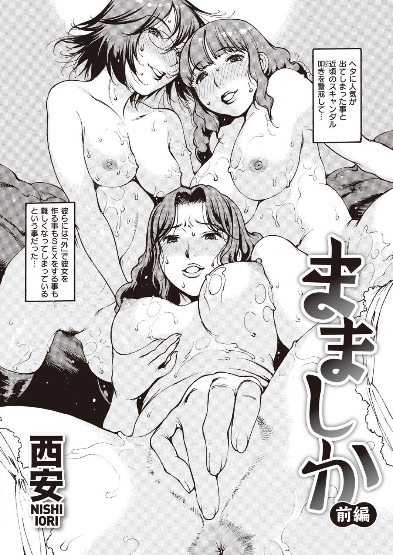 COMIC Shitsurakuten 2021-01 57