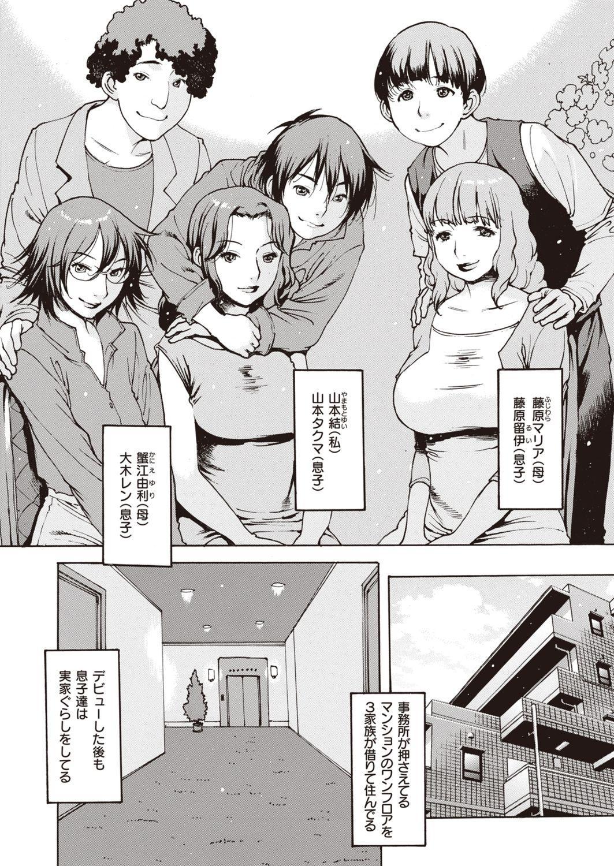 COMIC Shitsurakuten 2021-01 58