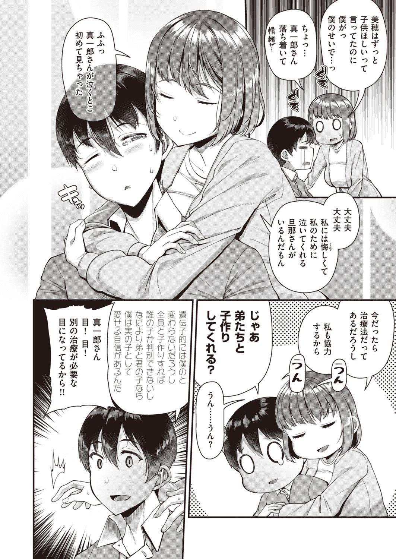 COMIC Shitsurakuten 2021-01 5
