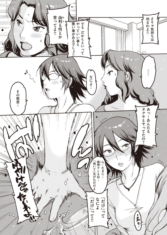 COMIC Shitsurakuten 2021-01 62