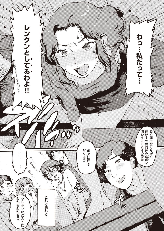 COMIC Shitsurakuten 2021-01 63