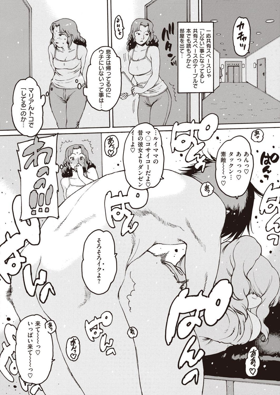 COMIC Shitsurakuten 2021-01 67