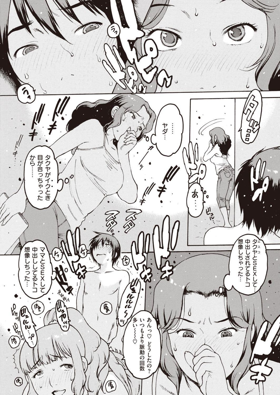COMIC Shitsurakuten 2021-01 70