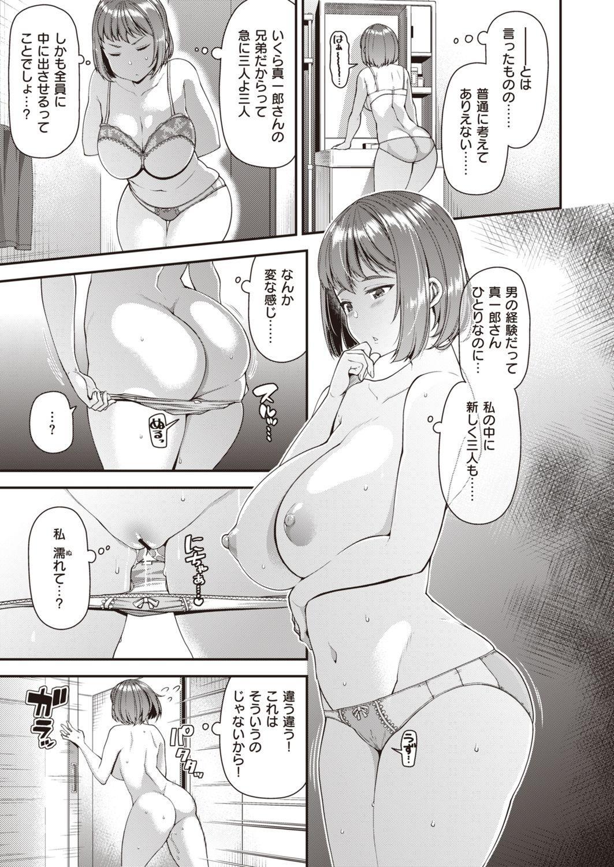 COMIC Shitsurakuten 2021-01 8