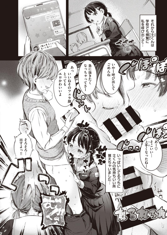 COMIC Shitsurakuten 2021-01 95