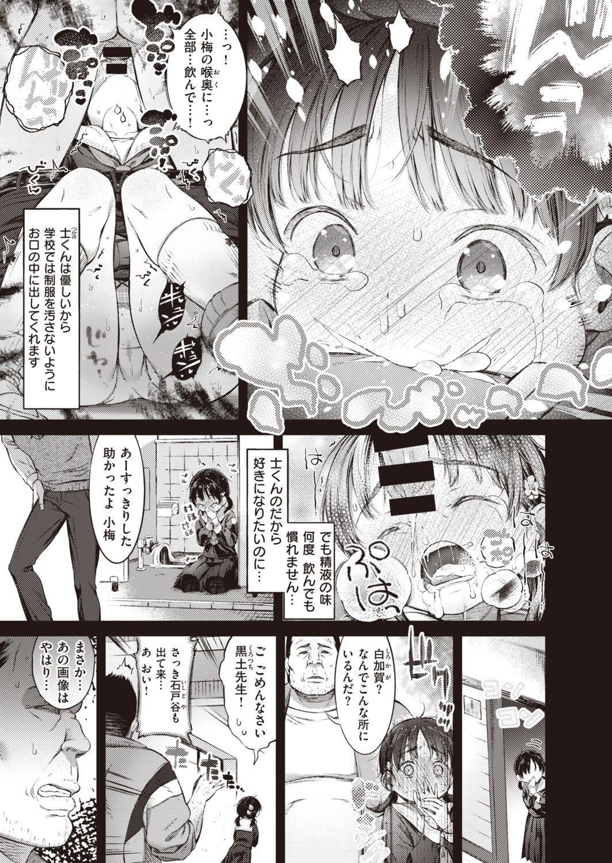 COMIC Shitsurakuten 2021-01 96