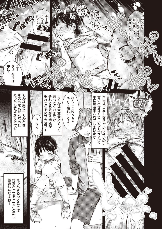 COMIC Shitsurakuten 2021-01 98