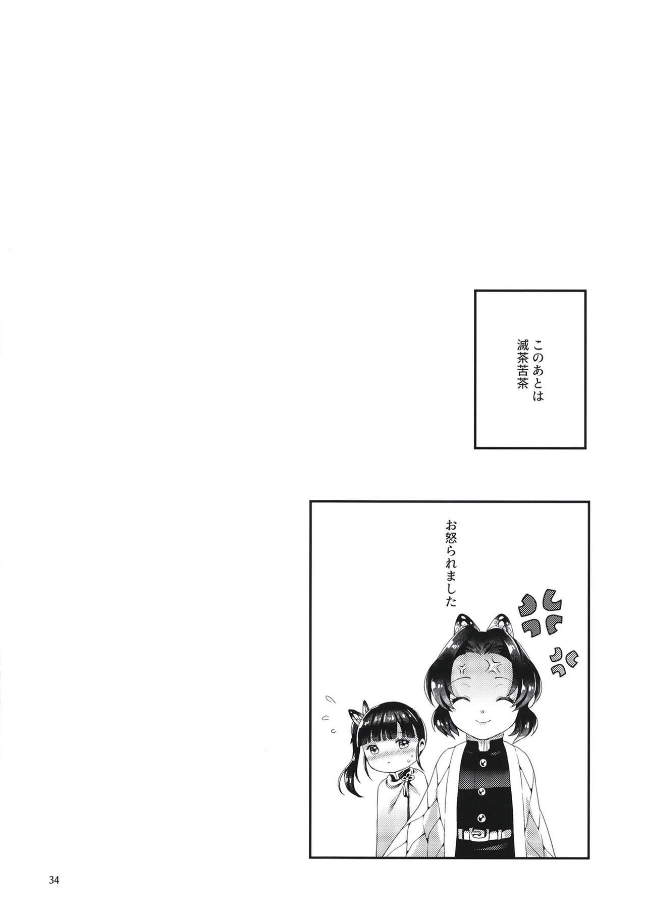 Chou Yashiki e Youkoso 33