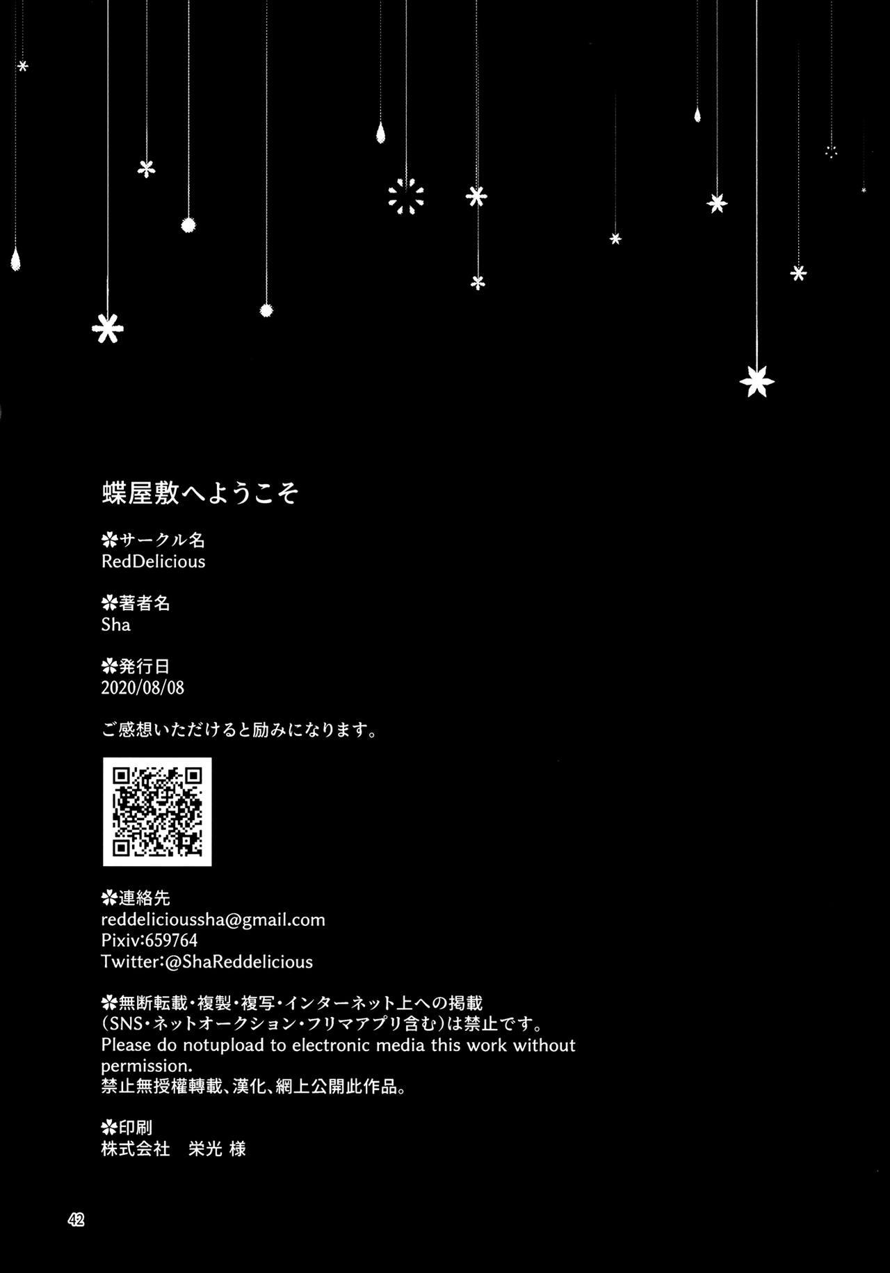 Chou Yashiki e Youkoso 41