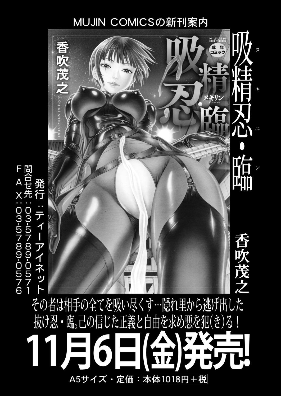 COMIC Mugen Tensei 2020-12 99