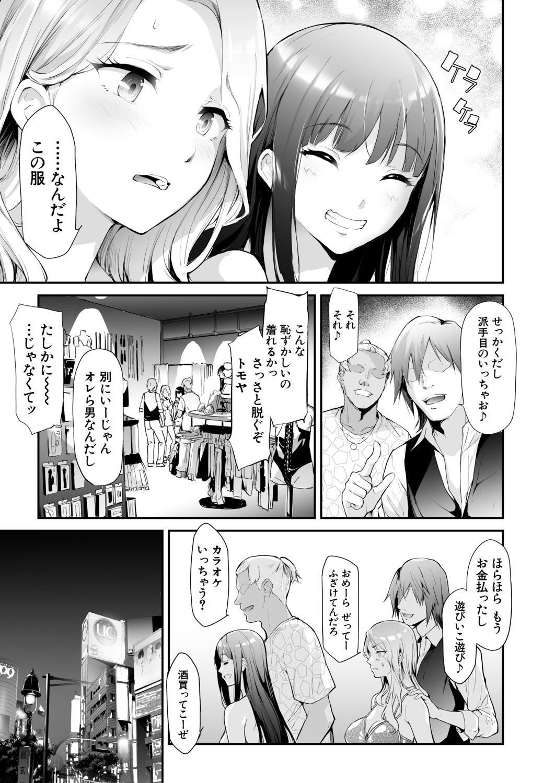 COMIC Mugen Tensei 2020-12 10