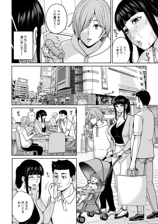 COMIC Mugen Tensei 2020-12 115