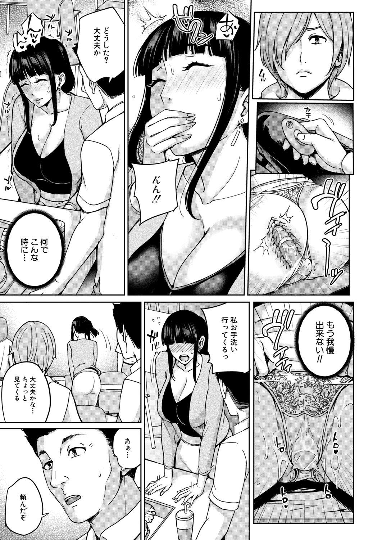 COMIC Mugen Tensei 2020-12 116