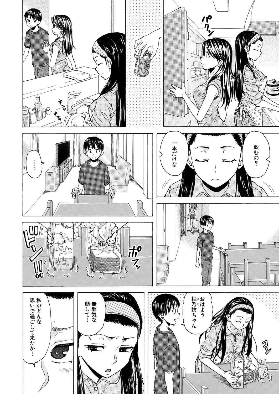 COMIC Mugen Tensei 2020-12 139