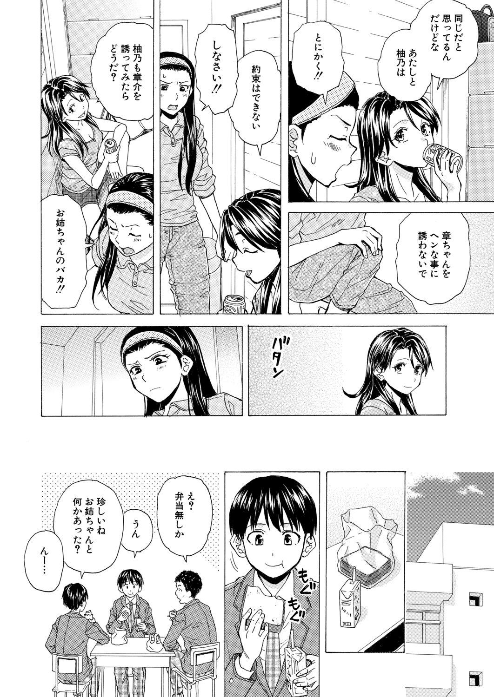 COMIC Mugen Tensei 2020-12 143