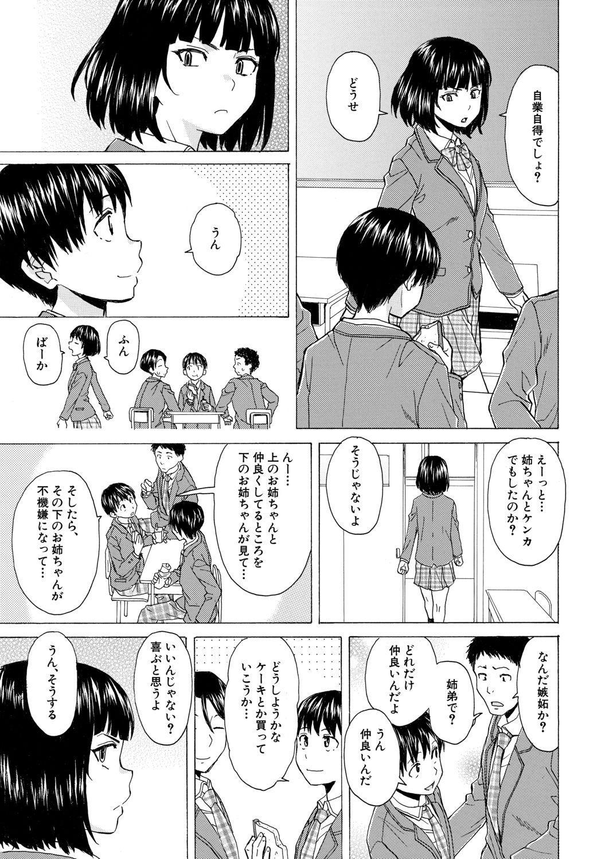 COMIC Mugen Tensei 2020-12 144
