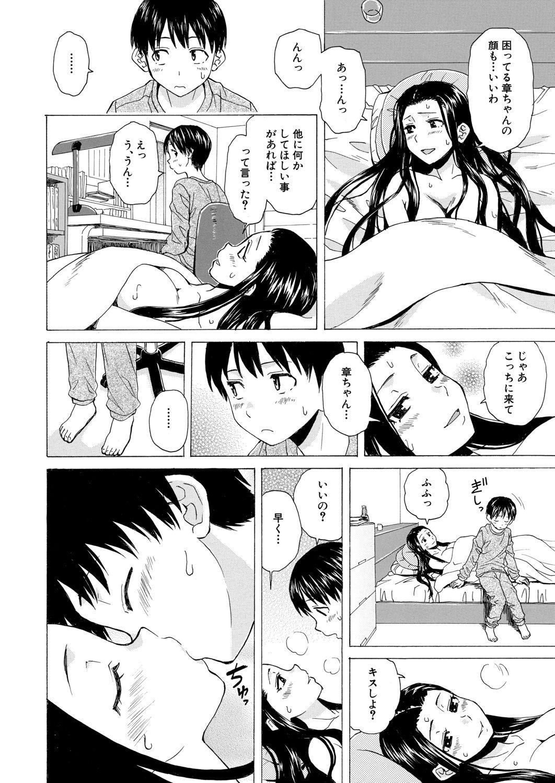COMIC Mugen Tensei 2020-12 149