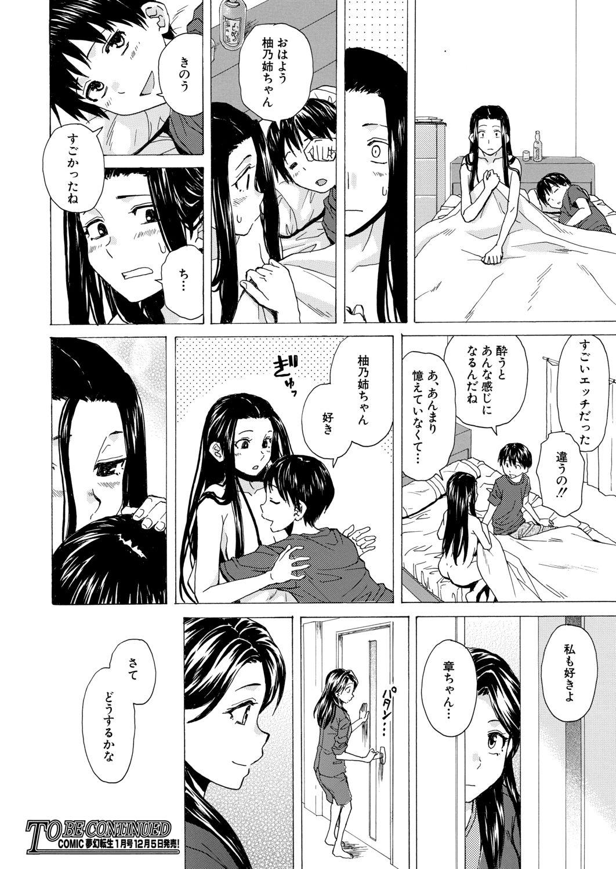 COMIC Mugen Tensei 2020-12 169