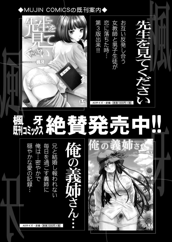 COMIC Mugen Tensei 2020-12 172