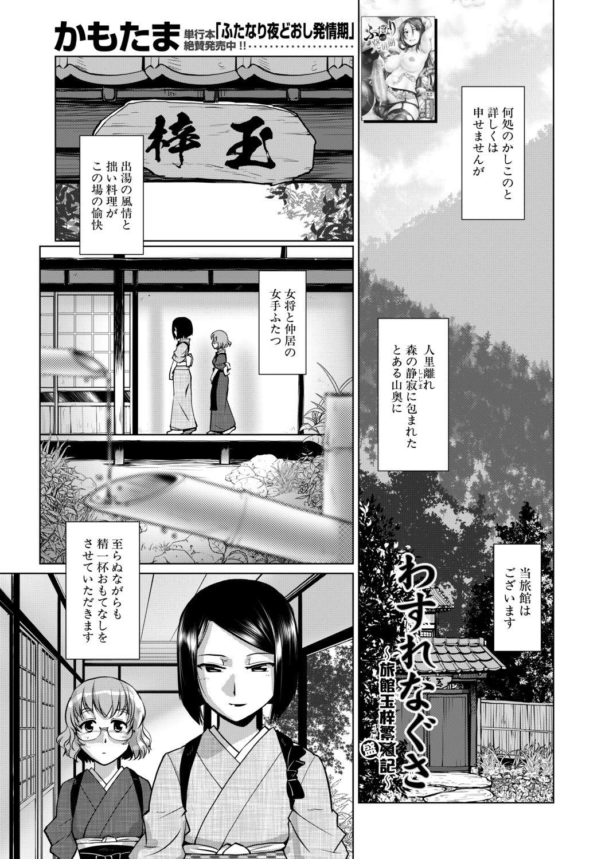 COMIC Mugen Tensei 2020-12 178