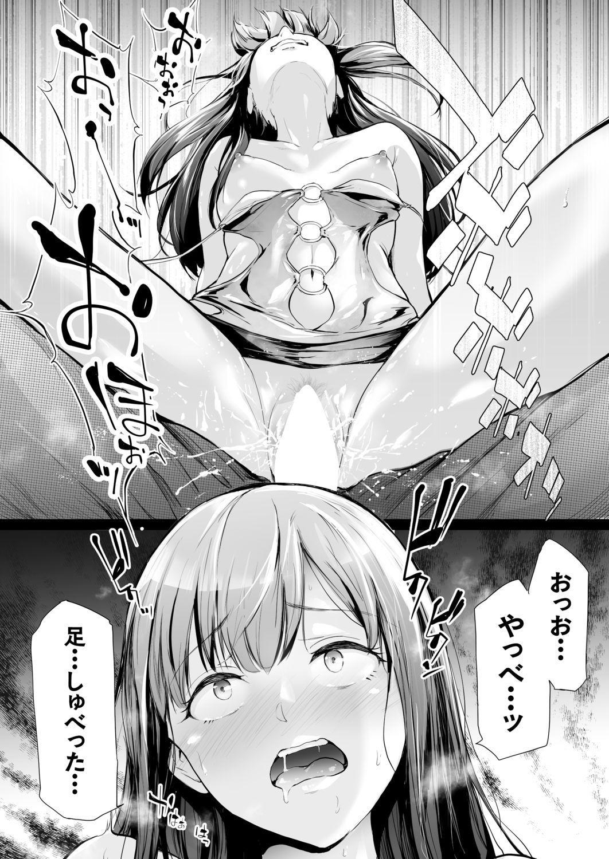 COMIC Mugen Tensei 2020-12 19