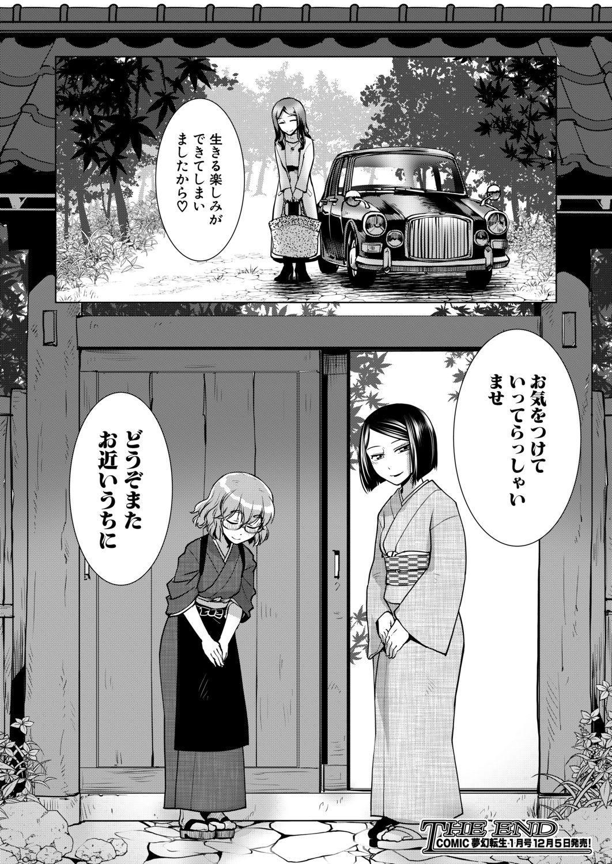COMIC Mugen Tensei 2020-12 217