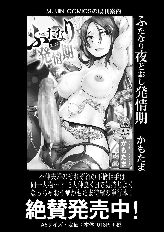 COMIC Mugen Tensei 2020-12 218