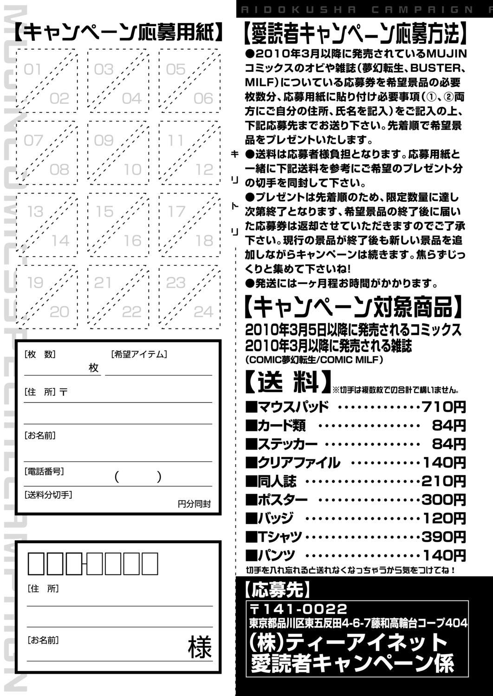 COMIC Mugen Tensei 2020-12 220