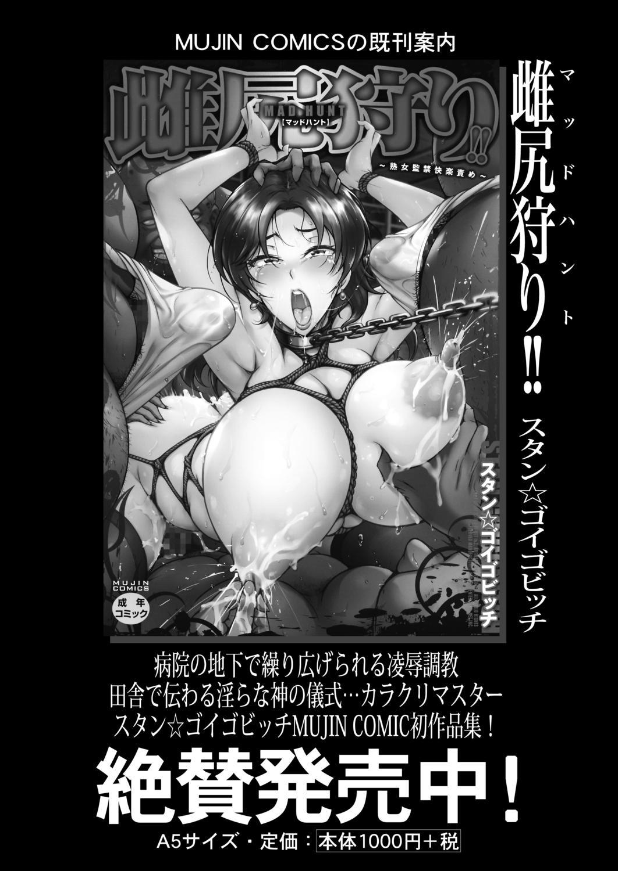 COMIC Mugen Tensei 2020-12 221