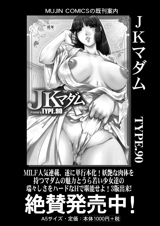 COMIC Mugen Tensei 2020-12 222