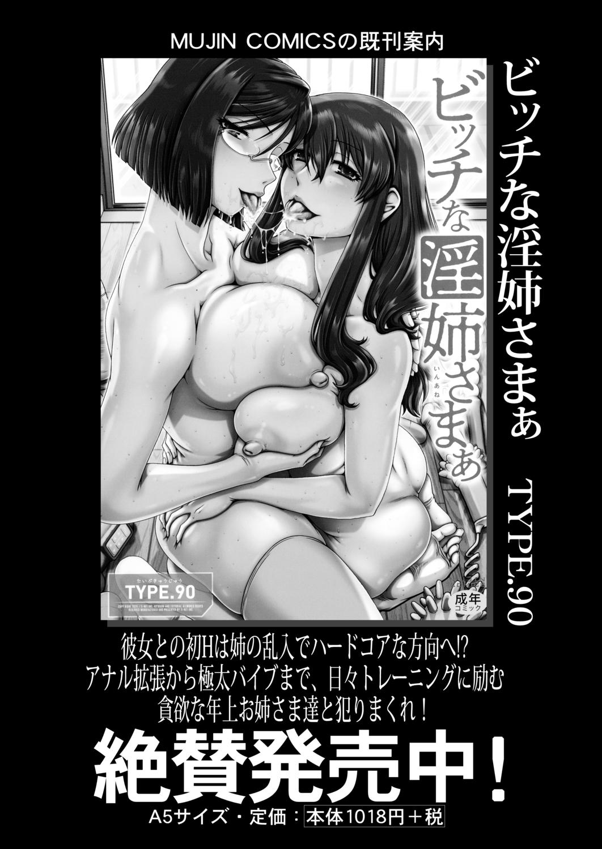 COMIC Mugen Tensei 2020-12 223