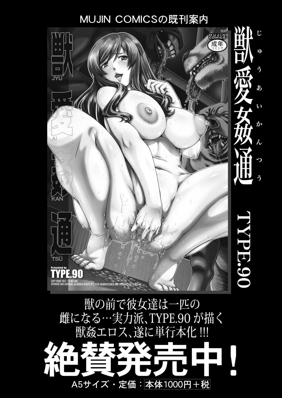 COMIC Mugen Tensei 2020-12 224