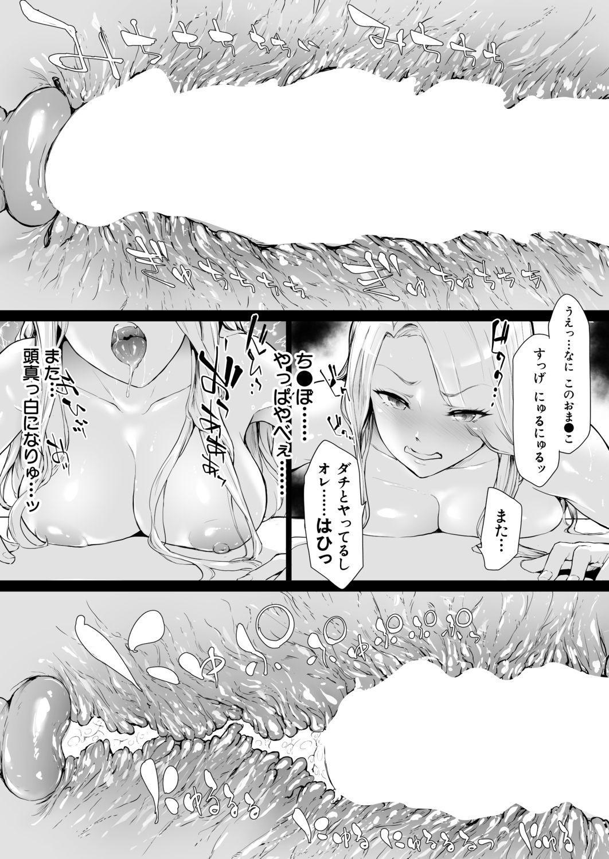 COMIC Mugen Tensei 2020-12 22