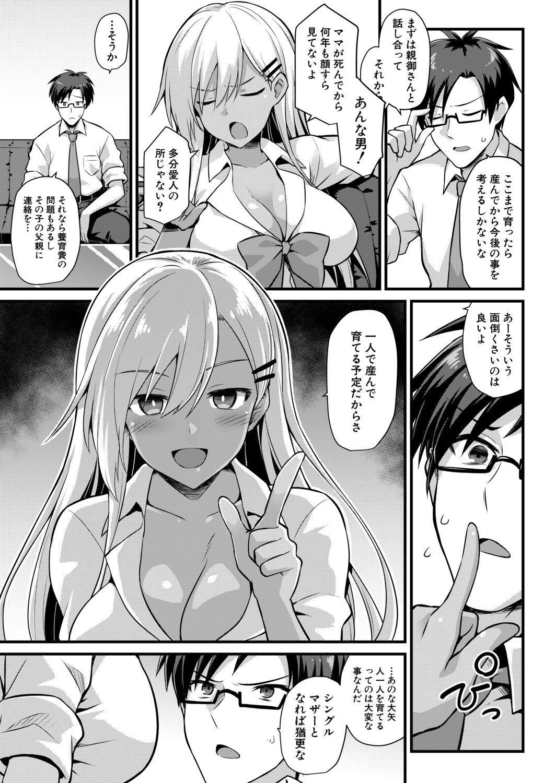 COMIC Mugen Tensei 2020-12 230