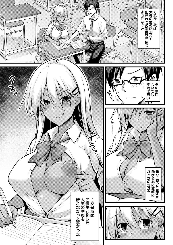 COMIC Mugen Tensei 2020-12 268