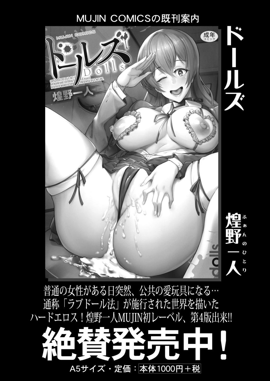 COMIC Mugen Tensei 2020-12 277