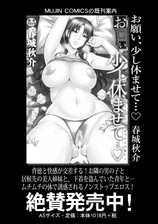 COMIC Mugen Tensei 2020-12 321