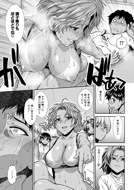 COMIC Mugen Tensei 2020-12 356