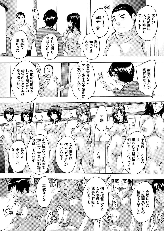 COMIC Mugen Tensei 2020-12 377