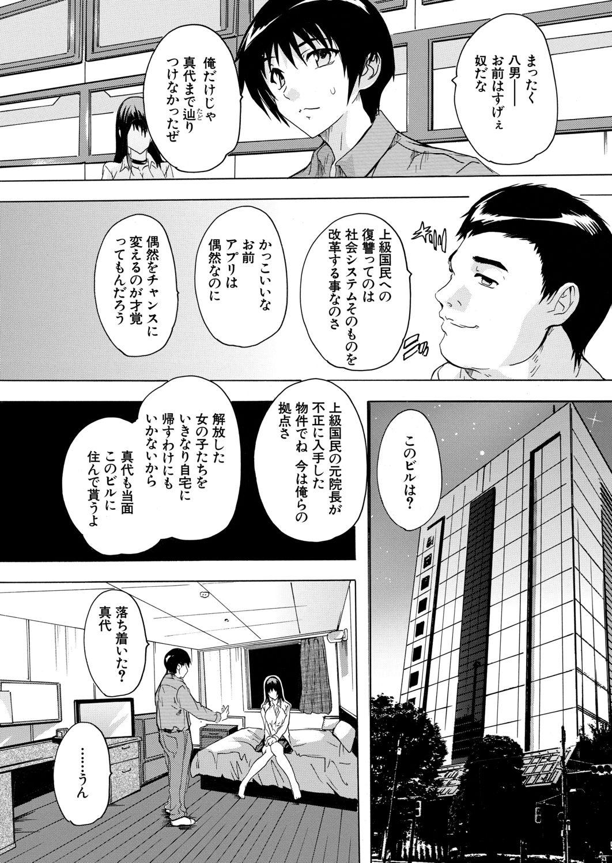 COMIC Mugen Tensei 2020-12 378