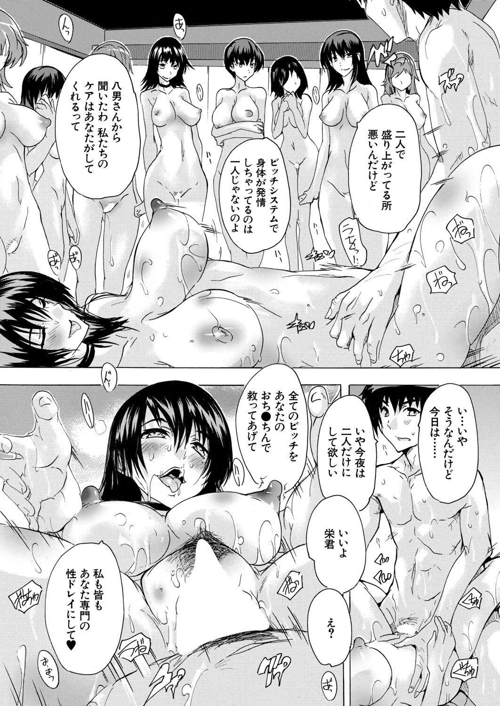 COMIC Mugen Tensei 2020-12 402