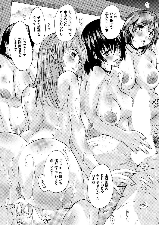 COMIC Mugen Tensei 2020-12 404
